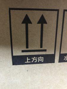 元箱 上方向
