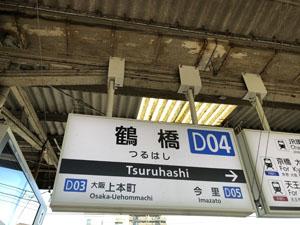 大阪府大阪市生野区 鶴橋駅