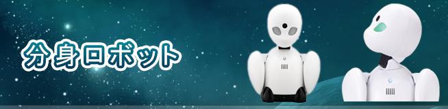 分身ロボット買取