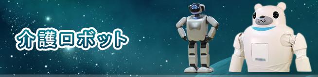 介護ロボット買取