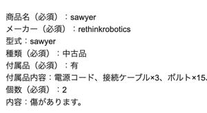 協働ロボットの査定依頼の実績