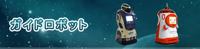 ガイドロボット