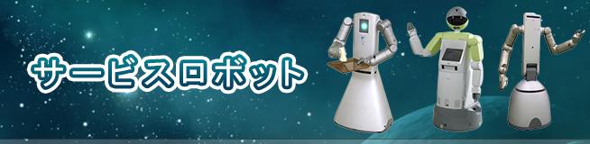 サービスロボットの買取