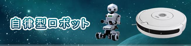 自律型ロボットの買取