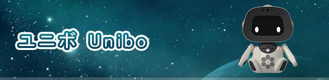ユニボ Uniboの買取
