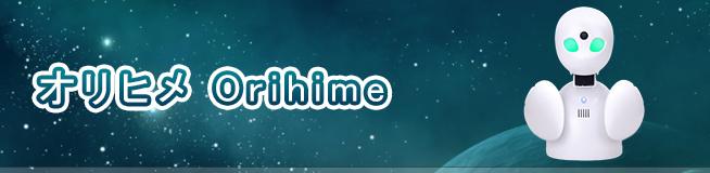 オリヒメ Orihimeの買取
