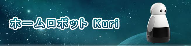 ホームロボット Kuriの買