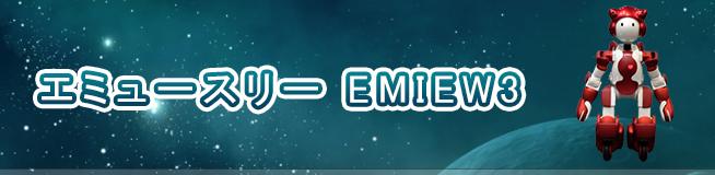 エミュースリー EMIEW3