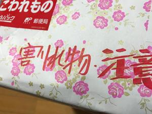 包装紙 直接 注意書き 記載