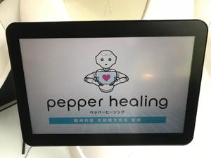 ロボット トラブル 自己診断アプリ 正常