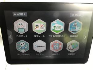 ロボット ホーム画面 ボタン操作 正常