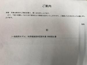 利用権譲渡承認申請書 継承届出書