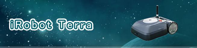 iRobot Terra 買取