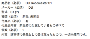 DJI ロボマスター  Robo Masterの査定依頼の実績