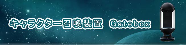 キャラクター召喚装置 Gatebox 買取