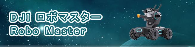 DJI ロボマスター  Robo Master 買取