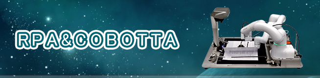 RPA&COBOTTA 買取