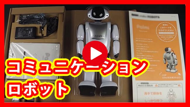 コミュニケーションロボットも買取