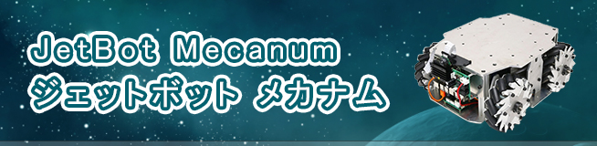 JetBot Mecanum ジェットボット メカナム 買取