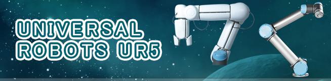 UNIVERSAL ROBOTS UR5 買取