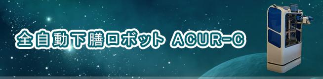 全自動下膳ロボット ACUR-C 買取