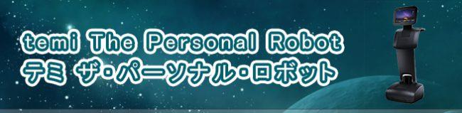 temi The Personal Robot テミ ザ・パーソナル・ロボット 買取